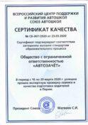 sertifikat02-min